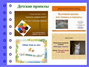 Детские проекты © Фокина Лидия Петровна