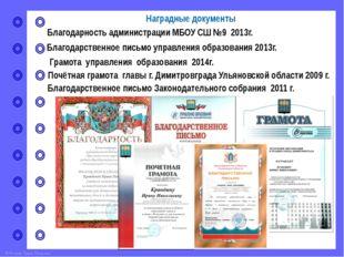 Наградные документы Благодарность администрации МБОУ СШ №9 2013г. Благодарств