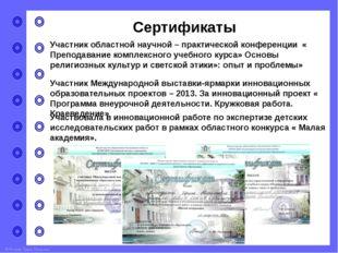 Сертификаты Участник областной научной – практической конференции « Преподава