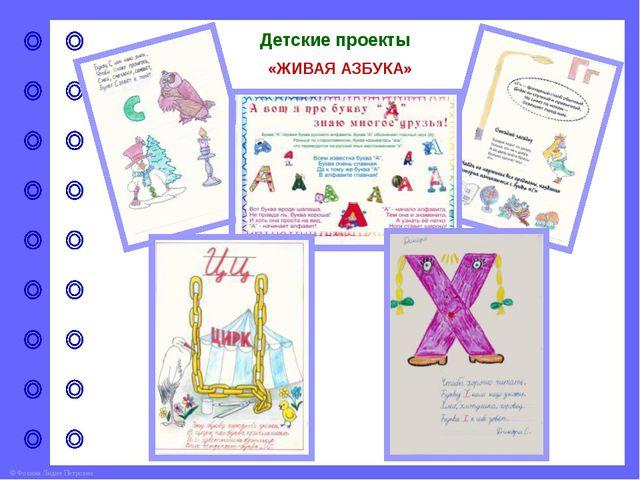 Детские проекты «ЖИВАЯ АЗБУКА» © Фокина Лидия Петровна
