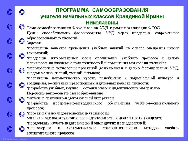 ПРОГРАММА САМООБРАЗОВАНИЯ учителя начальных классов Крандиной Ирины Николаевн...