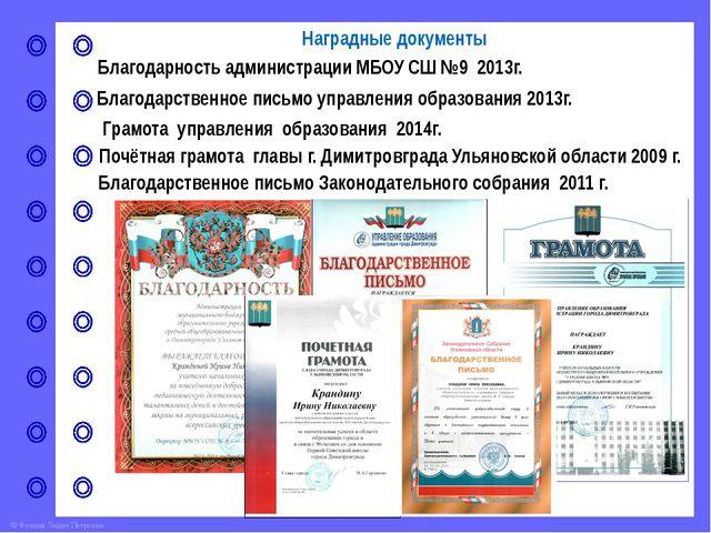 Наградные документы Благодарность администрации МБОУ СШ №9 2013г. Благодарств...