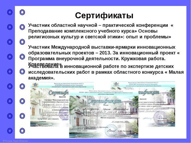 Сертификаты Участник областной научной – практической конференции « Преподава...