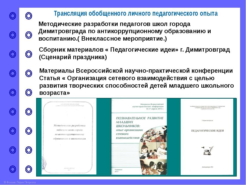 Трансляция обобщенного личного педагогического опыта Сборник материалов « Пед...
