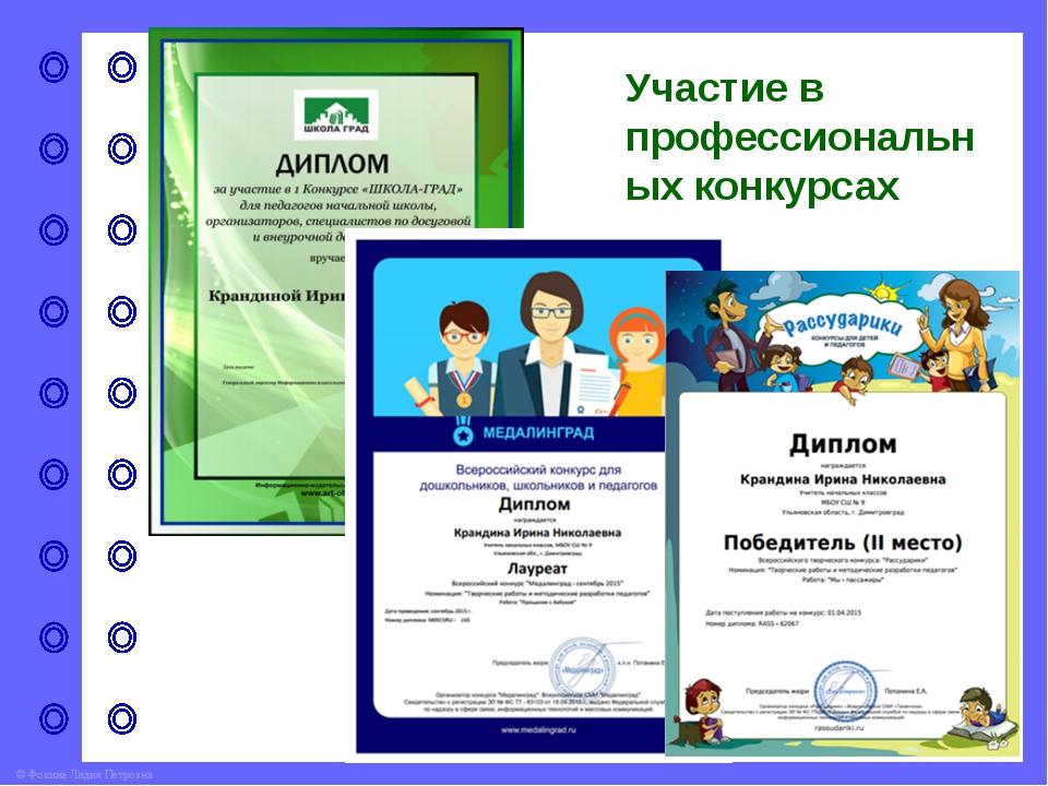 Участие в профессиональных конкурсах © Фокина Лидия Петровна