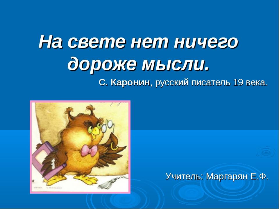 На свете нет ничего дороже мысли. С. Каронин, русский писатель 19 века. Учите...