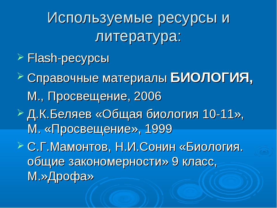 Используемые ресурсы и литература: Flash-ресурсы Справочные материалы БИОЛОГИ...