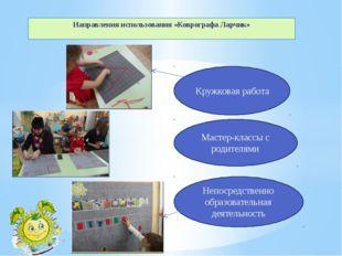 Направления использования «Коврографа Ларчик» Кружковая работа Мастер-классы