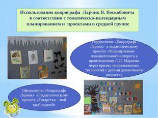 Использование коврографа Ларчик В. Воскобовича в соответствии с тематическо-к