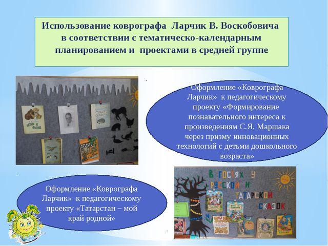 Использование коврографа Ларчик В. Воскобовича в соответствии с тематическо-к...
