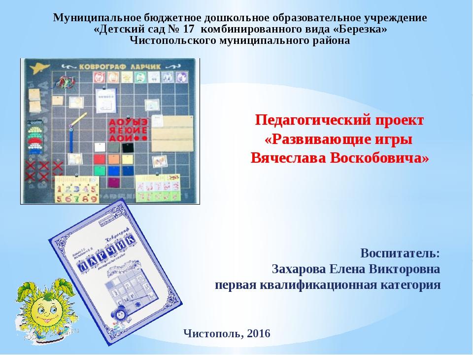 Воспитатель: Захарова Елена Викторовна первая квалификационная категория Пед...
