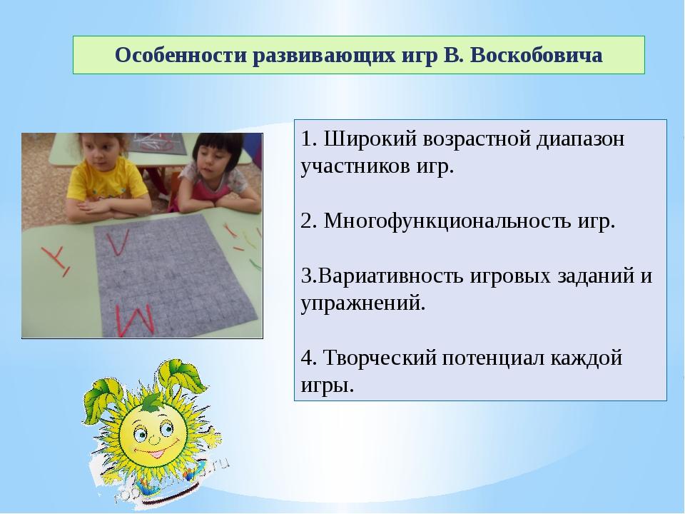 Особенности развивающих игр В. Воскобовича 1. Широкий возрастной диапазон уча...