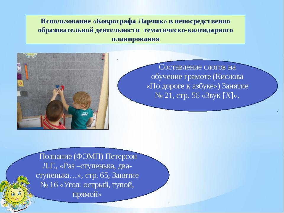 Использование «Коврографа Ларчик» в непосредственно образовательной деятельно...