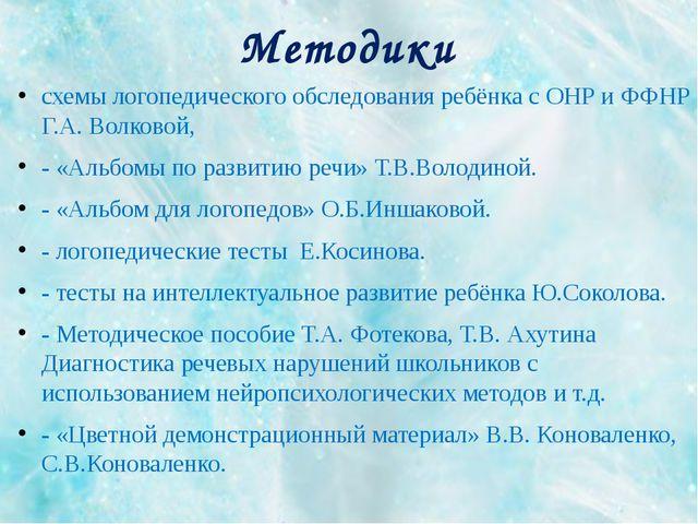 Методики схемы логопедического обследования ребёнка с ОНР и ФФНР Г.А. Волково...