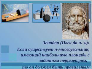 Зенодор (IIвек до н. э.): Если существует n-многоугольник, имеющий наибольшую