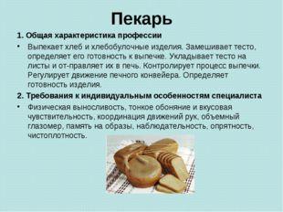Пекарь 1. Общая характеристика профессии Выпекает хлеб и хлебобулочные издели