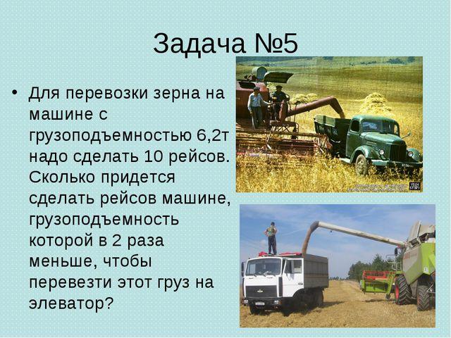 Задача №5 Для перевозки зерна на машине с грузоподъемностью 6,2т надо сделать...