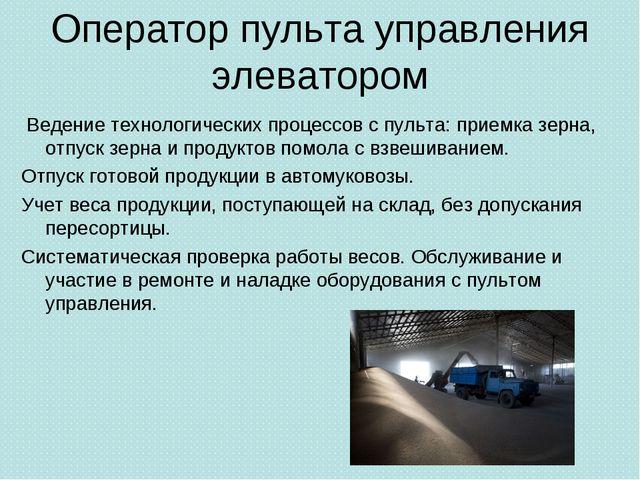 Оператор пульта управления элеватором Ведение технологических процессов с пул...
