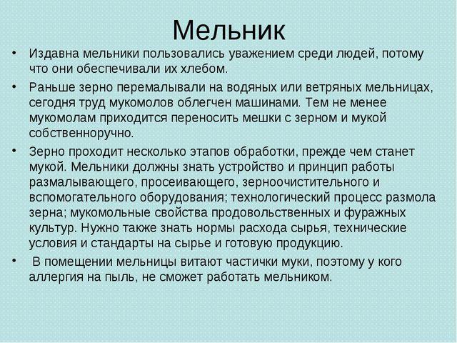 Мельник Издавна мельники пользовались уважением среди людей, потому что они о...