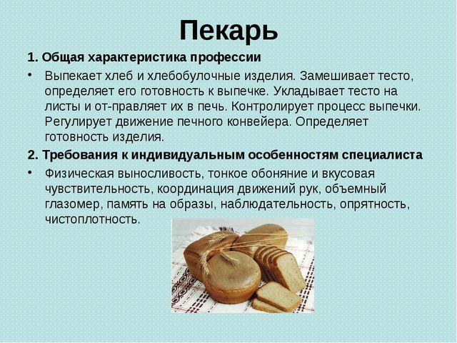 Пекарь 1. Общая характеристика профессии Выпекает хлеб и хлебобулочные издели...