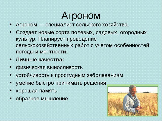 Агроном Агроном — специалист сельского хозяйства. Создает новые сорта полевых...