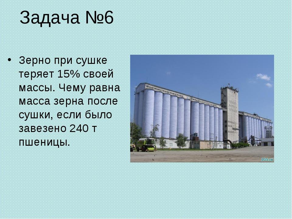 Задача №6 Зерно при сушке теряет 15% своей массы. Чему равна масса зерна посл...