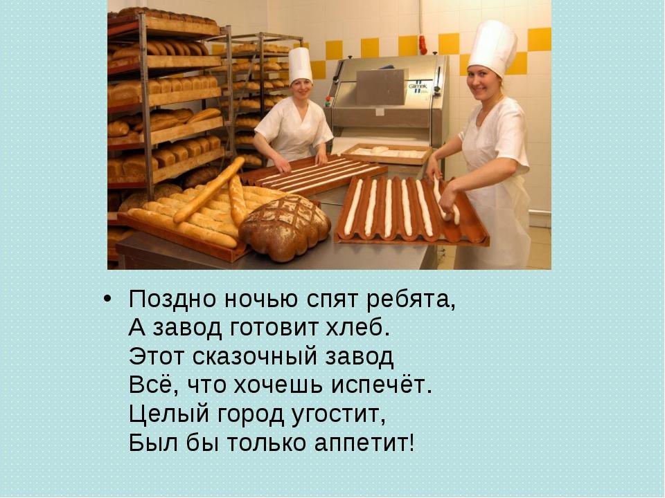 Поздно ночью спят ребята, А завод готовит хлеб. Этот сказочный завод Всё, что...