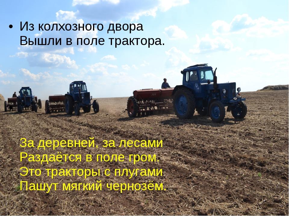 Из колхозного двора Вышли в поле трактора.   За деревней, з...