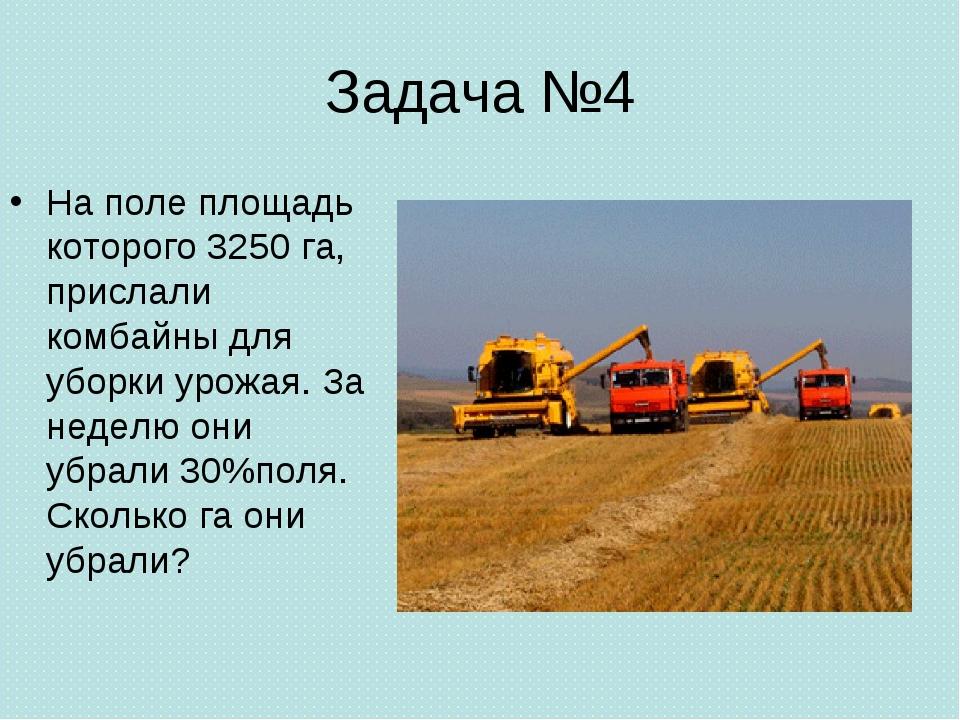 Задача №4 На поле площадь которого 3250 га, прислали комбайны для уборки урож...