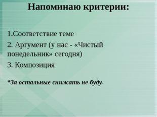 Напоминаю критерии: 1.Соответствие теме 2. Аргумент (у нас - «Чистый понедель