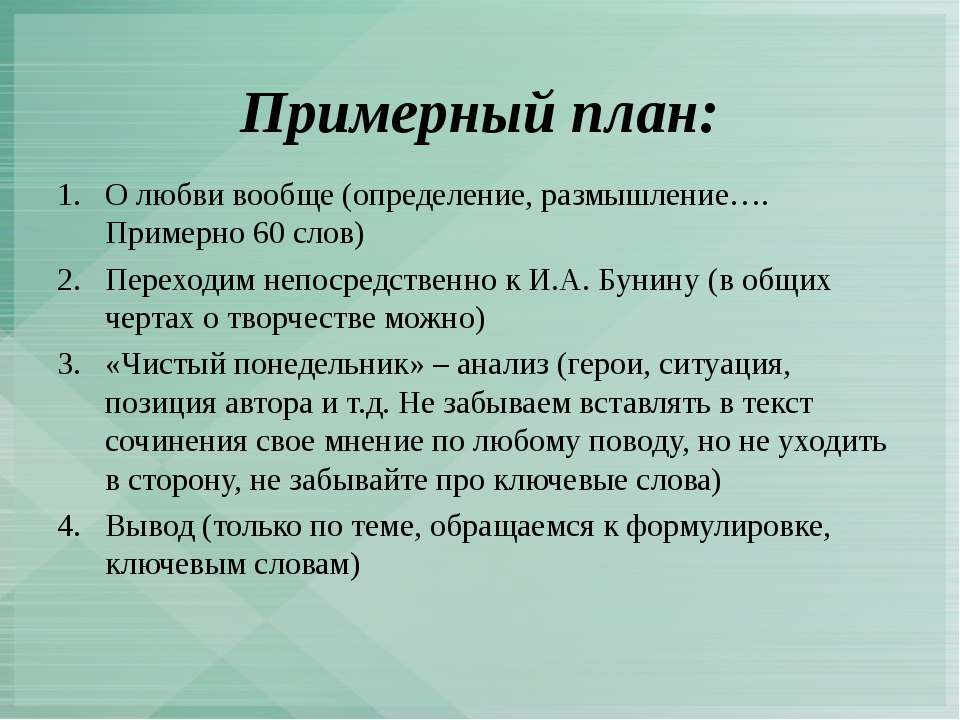 Примерный план: О любви вообще (определение, размышление…. Примерно 60 слов)...