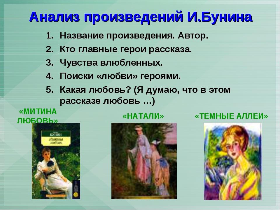 Анализ произведений И.Бунина Название произведения. Автор. Кто главные герои...