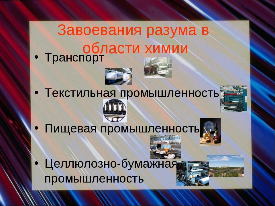 Завоевания разума в области химии Транспорт Текстильная промышленность Пищева...
