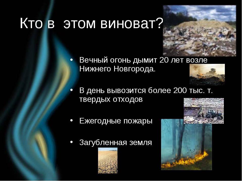 Кто в этом виноват? Вечный огонь дымит 20 лет возле Нижнего Новгорода. В день...