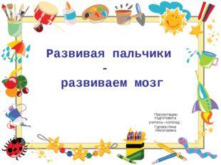 Презентацию подготовила учитель– логопед : Гурова Инна Николаевна Развивая па