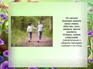 По лесной дорожке шагали наши ножки. Шли мы, шли, шагали, много увидали. Уста
