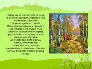 -Зайка, мы хотим погулять по лесу, но боимся заблудиться! Покажи нам, пожалуй