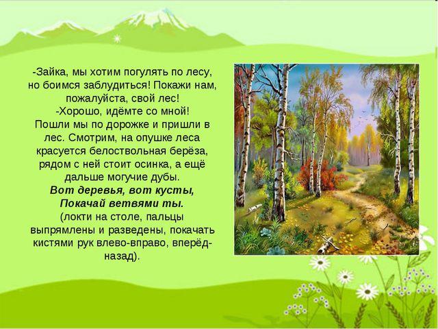 -Зайка, мы хотим погулять по лесу, но боимся заблудиться! Покажи нам, пожалуй...