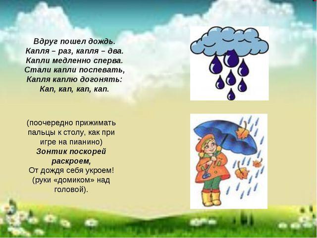 Вдруг пошел дождь. Капля – раз, капля – два. Капли медленно сперва. Стали кап...