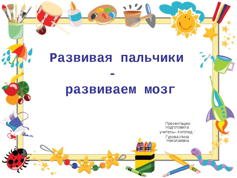 Презентацию подготовила учитель– логопед : Гурова Инна Николаевна Развивая па...