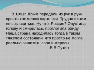В 1991г Крым передали из рук в руки просто как мешок картошки. Трудно с этим