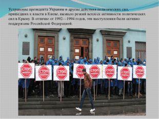 Устранение президента Украины и другие действия политических сил, пришедших к