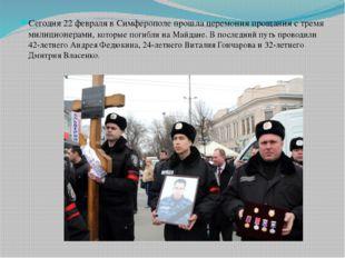 Сегодня 22 февраля в Симферополе прошла церемония прощания с тремя милиционе