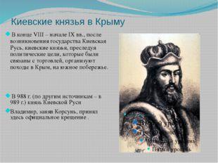 Киевские князья в Крыму В конце VIII – начале IX вв., после возникновения гос