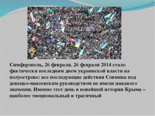 Симферополь, 26 февраля. 26 февраля 2014 стало фактически последним днем укра