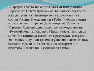 26 февраля Меджлис организовал митинг у здания Верховного Совета Крыма с цель