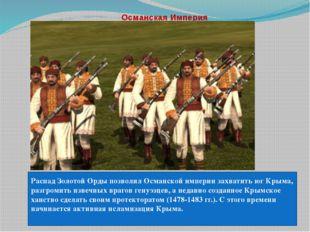 Османская Империя Распад Золотой Орды позволил Османской империи захватить ю