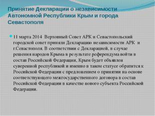 Принятие Декларации о независимости Автономной Республики Крым и города Севас