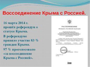 Воссоединение Крыма с Россией. 16 марта 2014 г. прошёл референдум о статусе К