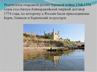 Результатом очередной русско-турецкой войны 1768-1774 годов стал Кючук-Кайнар